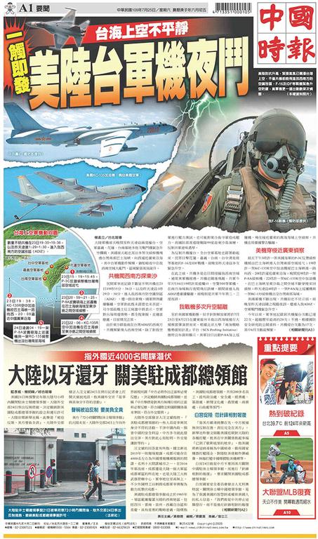 中國時報 2020年7月25日