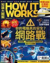 知識大圖解國際中文版2020年8月號No.71