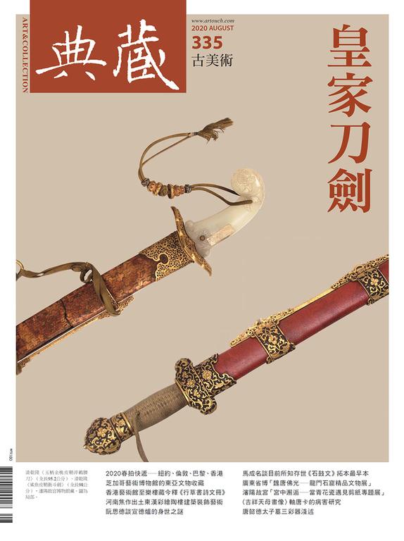 典藏古美術335期 / 2020年8月號