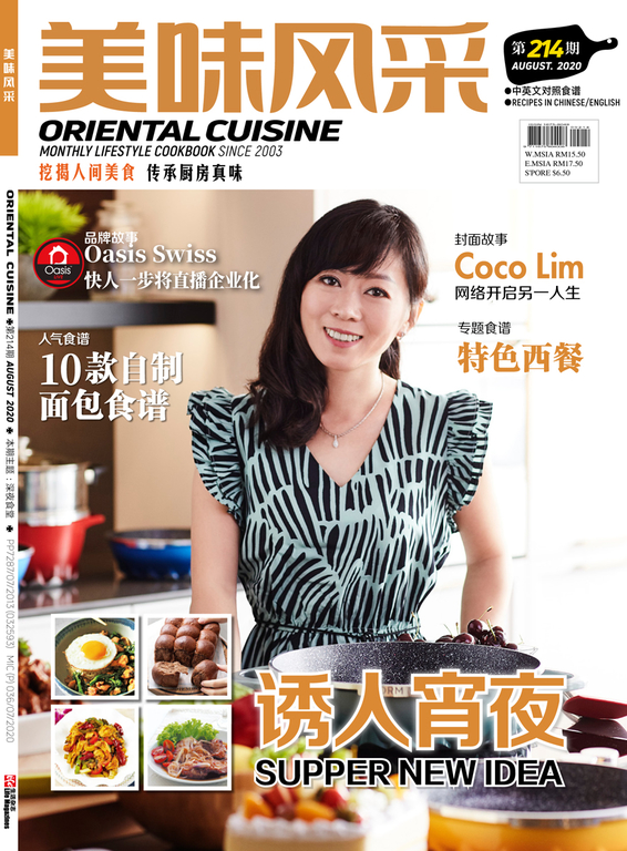 Oriental Cuisine 美味风采 8月号 (2020)