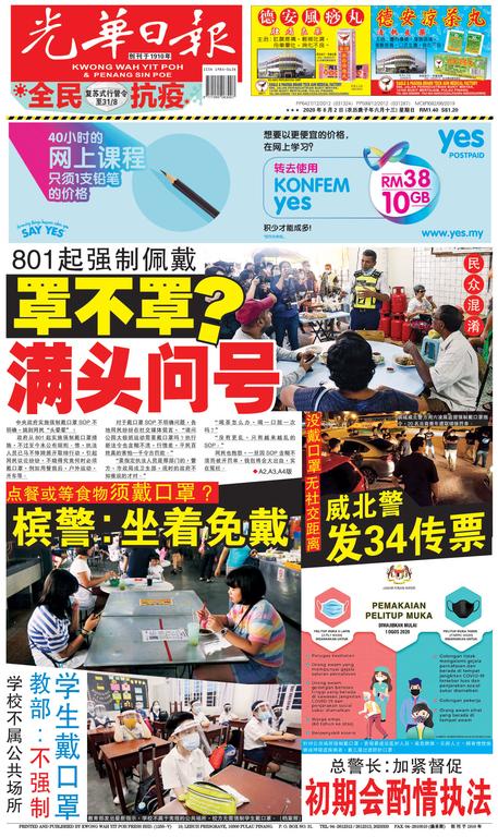 光華日報(晚报)2020年08月02日