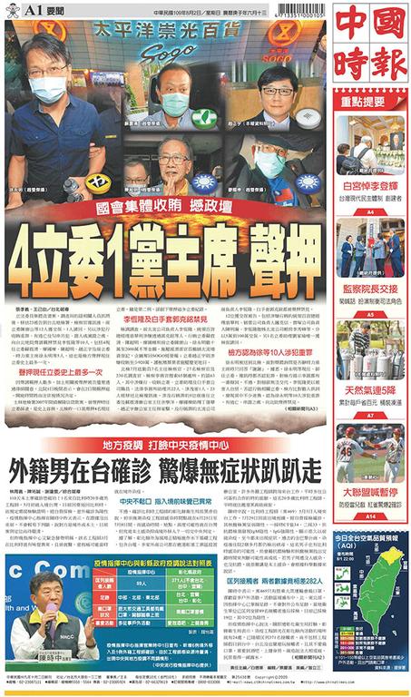 中國時報 2020年8月2日