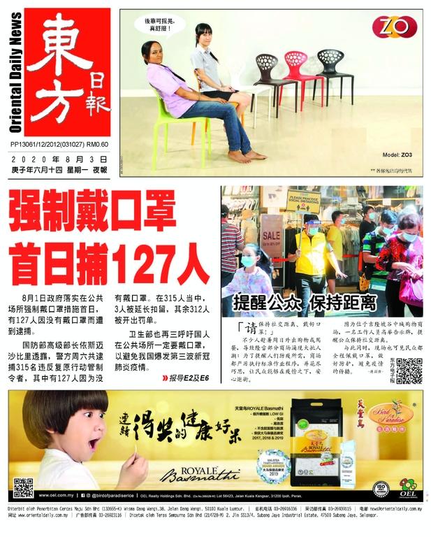 東方日報 2020年08月03日