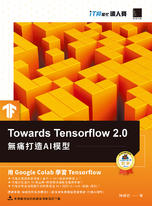 Towards Tensorflow 2.0:無痛打造AI模型