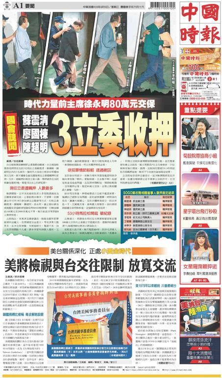 中國時報 2020年8月5日