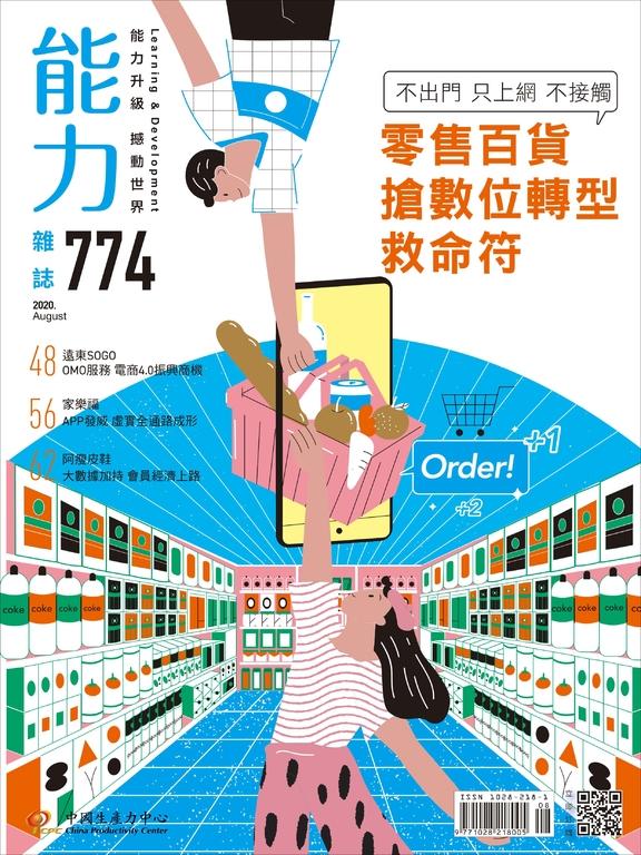 【能力雜誌第774期】零售百貨 搶數位轉型救命符