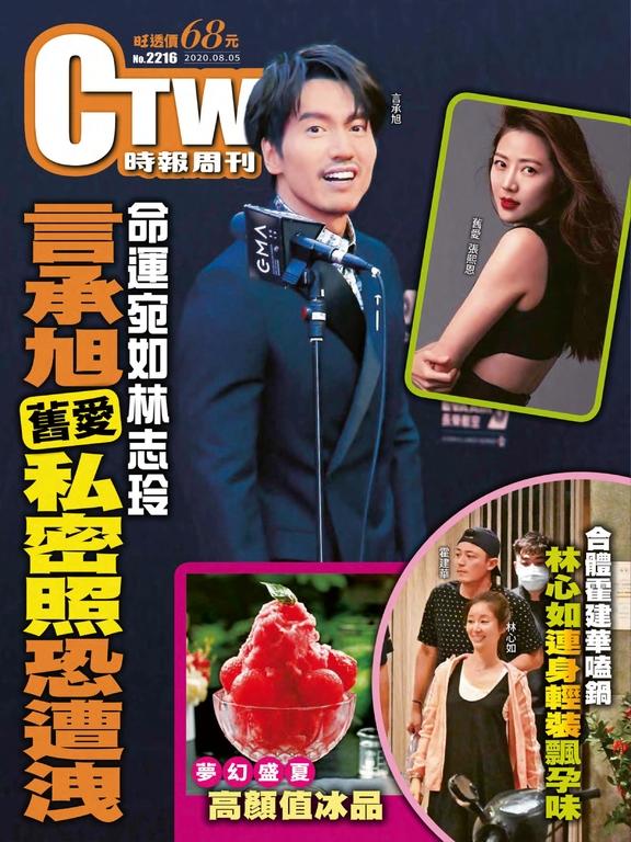 時報周刊+周刊王 2020/08/05 第2216期