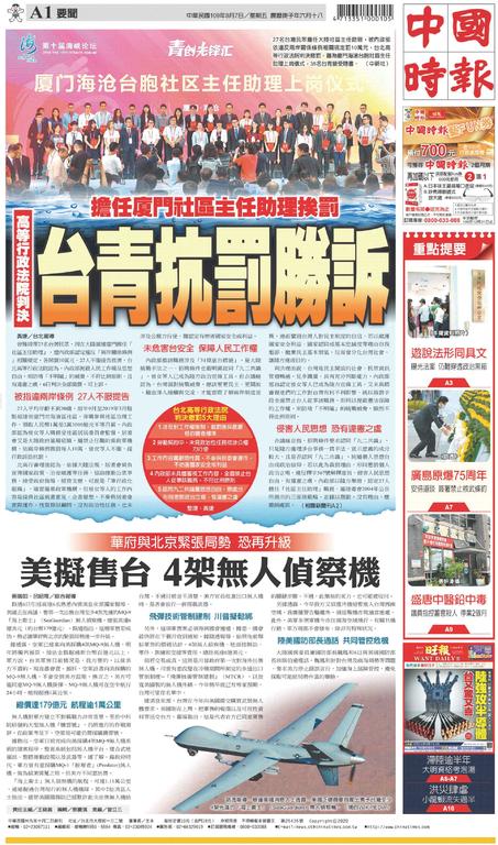 中國時報 2020年8月7日