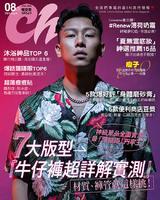 CHOC恰女生(225期)2020年8月號