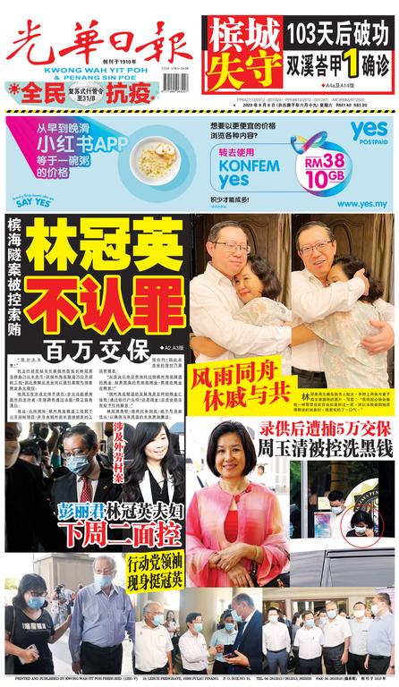 光華日報2020年08月08日