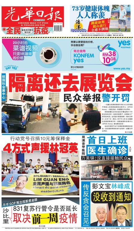 光華日報2020年08月09日