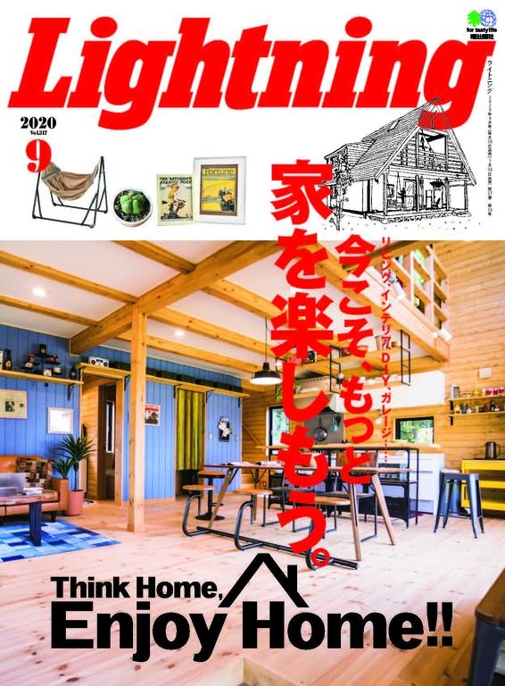 Lightning 2020年9月號 Vol.317【日文版】