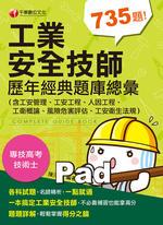 110年工業安全技師歷年經典題庫總彙(含工安管理、工安工程、人因工程、工衛概論)
