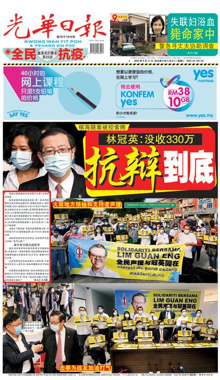 光華日報2020年08月11日