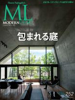 MODERN LIVING No.252【日文版】