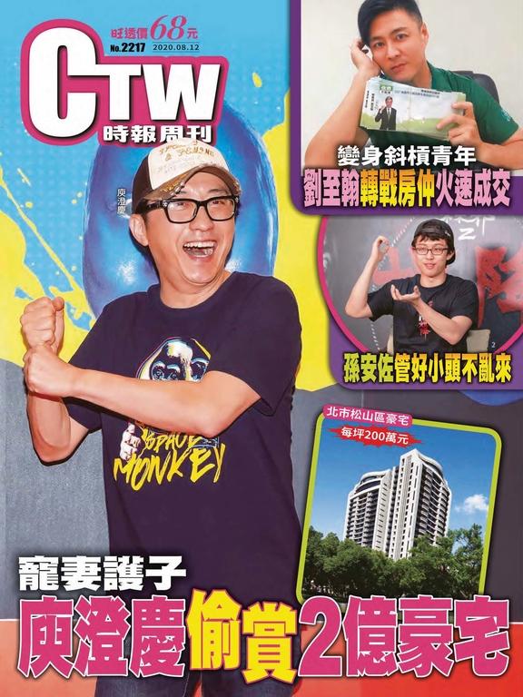 時報周刊+周刊王 2020/08/12 第2217期