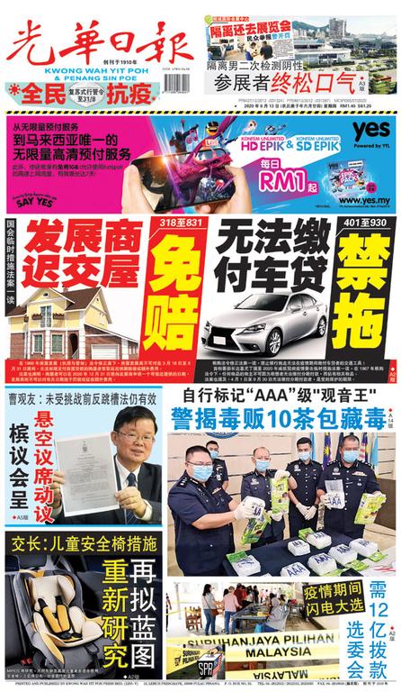 光華日報2020年08月13日