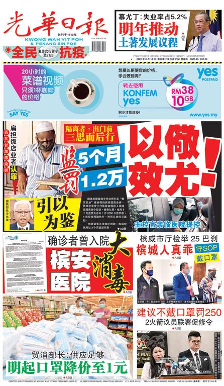 光華日報2020年08月14日