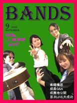 BANDS雜誌 9月號 MGAD樂團特集 解答版