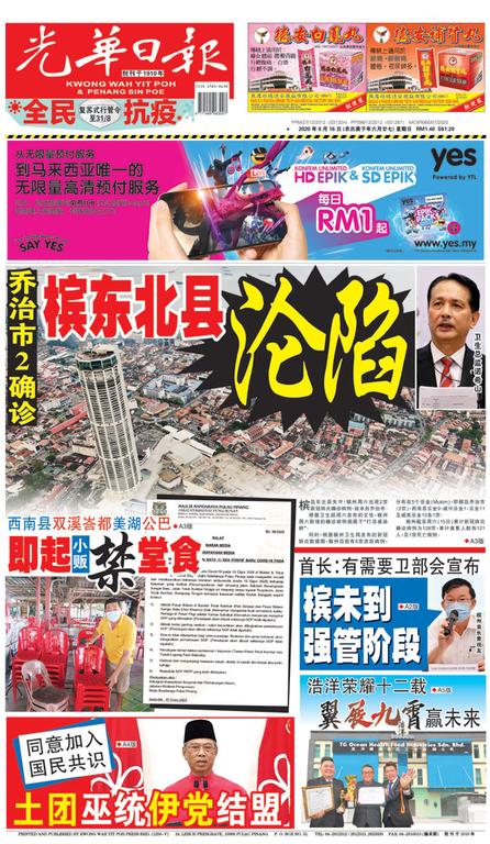光華日報2020年08月16日