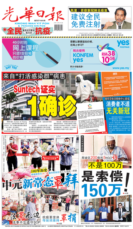 光華日報(晚报)2020年08月20日