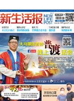 新生活报 ( 4697 )