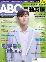 ABC互動英語雜誌2020年9月號NO.219