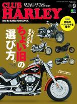 CLUB HARLEY 2020年9月號 Vol.242【日文版】