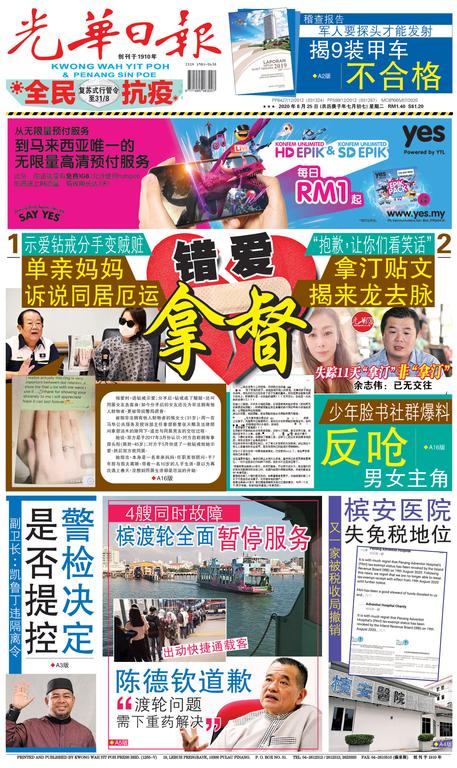 光華日報(晚报)2020年08月25日