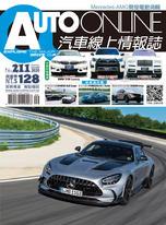AUTO-ONLINE汽車線上情報誌 08+09月合刊號/2020