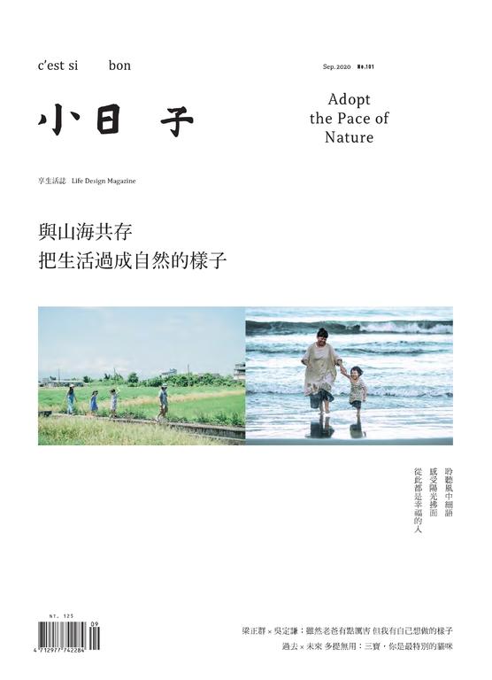 小日子享生活誌 NO.101