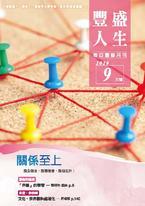 《豐盛人生》靈修月刊【繁體版】2020年9月號