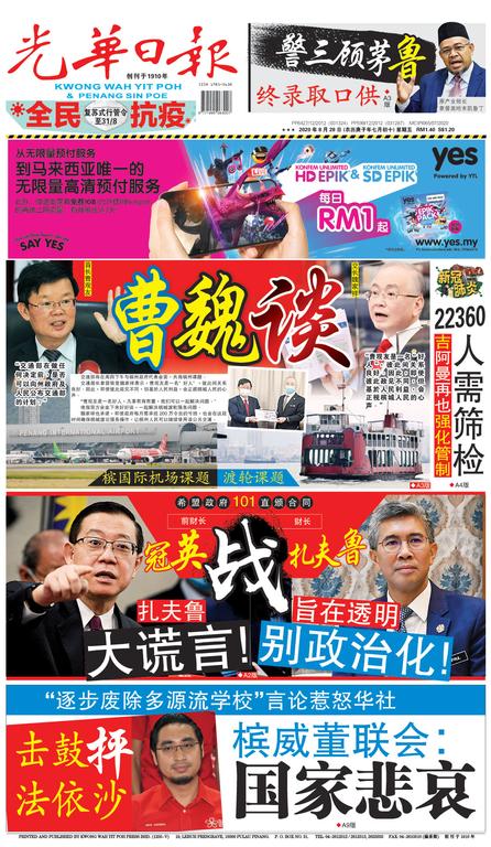 光華日報(晚报)2020年08月28日