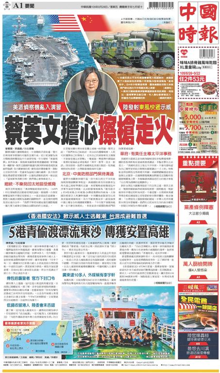 中國時報 2020年8月28日