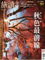 or旅讀中國 9月號/2020 第103期