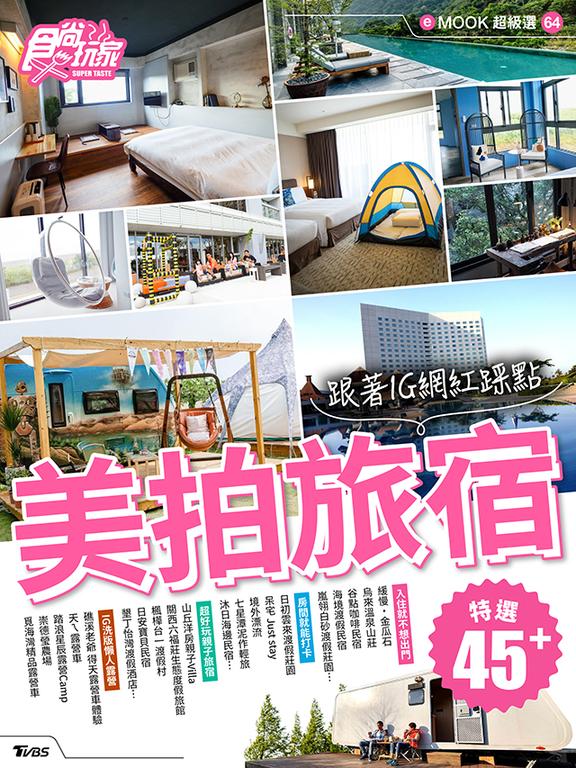美拍旅宿 食尚玩家eMOOK 64