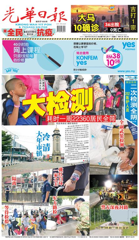光華日報(晚报)2020年08月29日