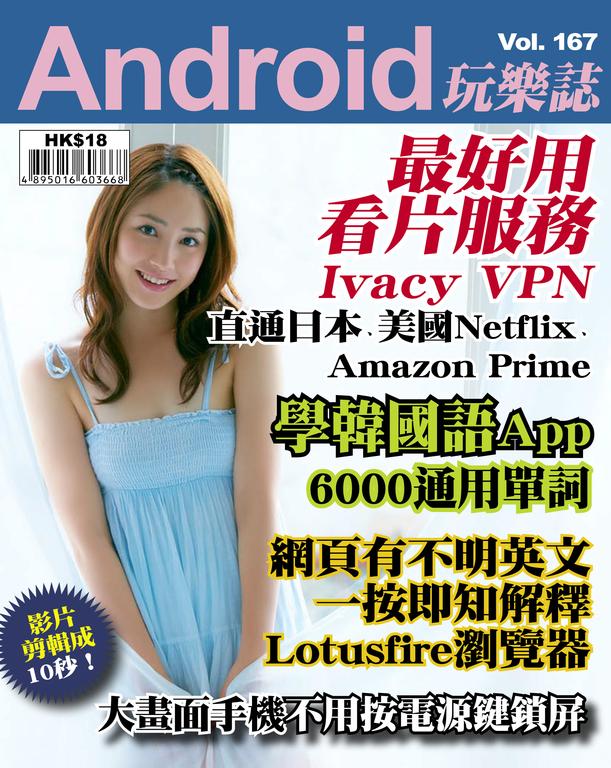 Android 玩樂誌 Vol.167【最好用看片服務Ivacy VPN】