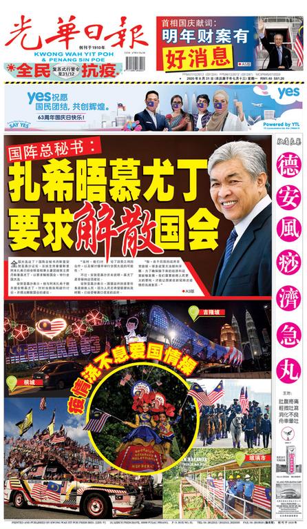 光華日報2020年08月31日