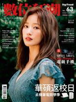 數位狂潮DigiTrend雜誌第63期/2020年9-10月號