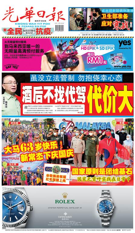 光華日報2020年09月01日