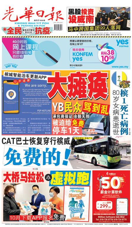 光華日報2020年09月02日