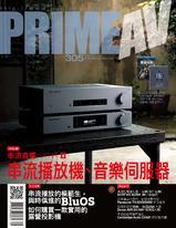 PRIME AV新視聽電子雜誌 第305期 9月號