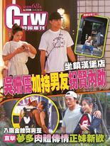 時報周刊+周刊王 2020/09/02 第2220期