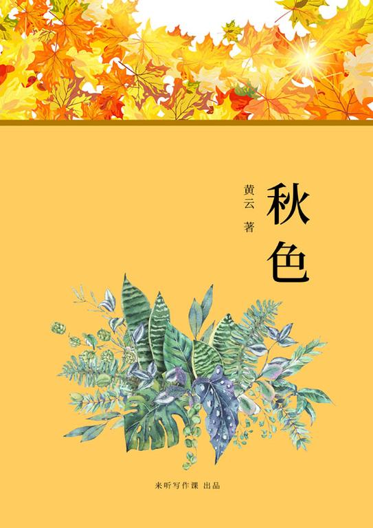 《秋色》詩歌