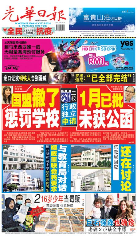 光華日報2020年09月04日
