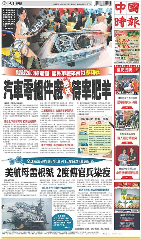 中國時報 2020年9月7日