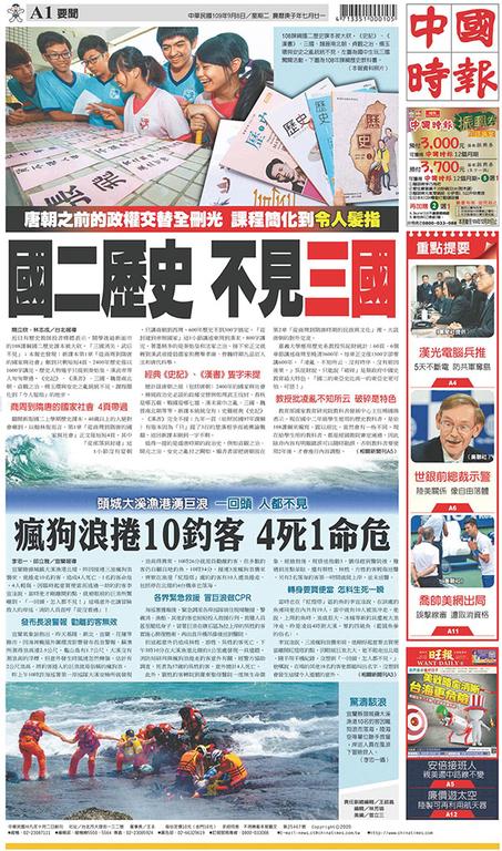 中國時報 2020年9月8日