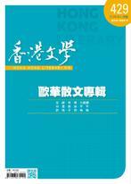 《香港文學》2020年9月號 NO.429