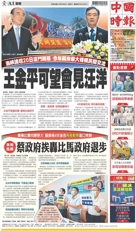 中國時報 2020年9月9日
